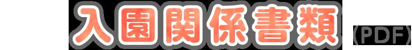 入園関係書類(PDF)